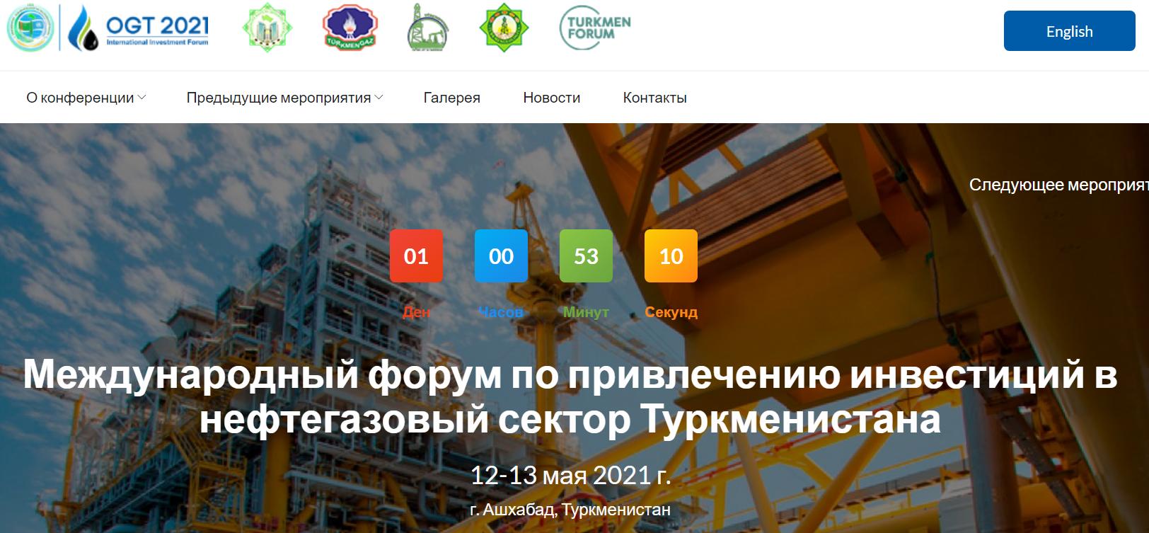 https://www.oilgas.gov.tm/storage/posts/2168/original-1609a366c70eda.png